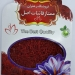 http://saffronghaenat.ir/prices-of-gram-saffron/