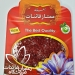 http://saffronghaenat.ir/purchase-rate-per-gram-of-first-grade-saffron/