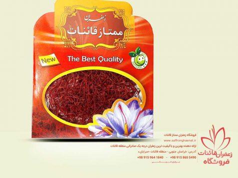 قیمت نیم مثقال زعفران قائنات