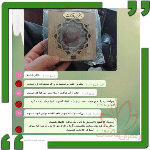 نظر مشتریان از خرید زعفران قائنات