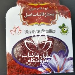 خرید انواع زعفران بسته بندی شده مرغوب