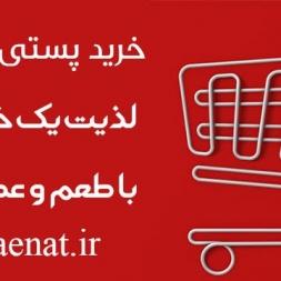 خرید پستی زعفران ایرانی اصل