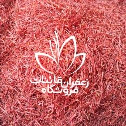 بزرگترین تولیدی زعفران بسته بندی