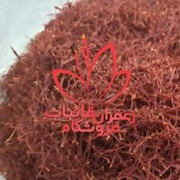 بهترین مرکز فروش زعفران فله خراسان