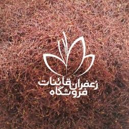 قیمت فروش زعفران ایرانی اصل