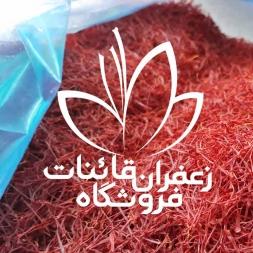 مرکز صادرات زعفران اصیل