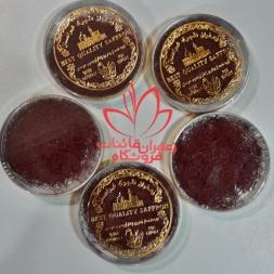 بهترین قیمت زعفران ایرانی