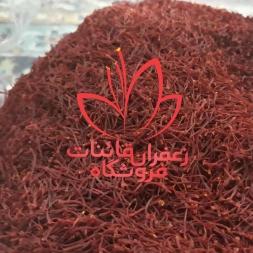 بهترین انواع زعفران نگین ایرانی