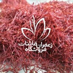 خرید زعفران مرغوب از مبدا تولید