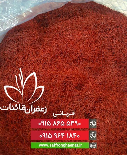 خرید پستی زعفران ممتاز قائنات