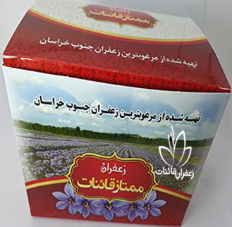 خرید زعفران اطلسی