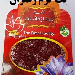 قیمت یک گرم زعفران ایرانی