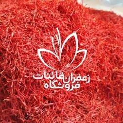 مرکز خرید زعفران قائنات با قیمت تولیدی