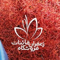 فروش و پخش انواع زعفران مرغوب