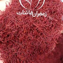 قیمت زعفران سرگل با کیفیت