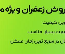 فروش ویژه زعفران ناب در ایام محرم