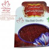 یک مثقالی زعفران سرگل ممتاز صادراتی درجه یک طرح پاکتی