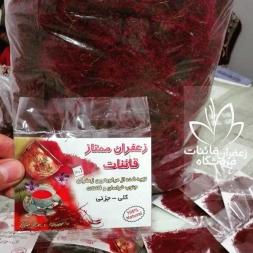 خرید زعفران بسته بندی با قیمت مناسب