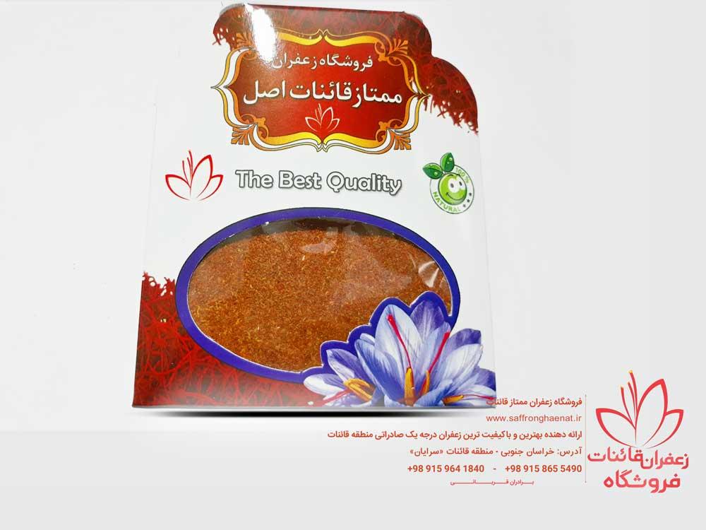پودر زعفران اصل قائنات