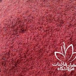 خرید زعفران نرمه اعلا برای رستوران
