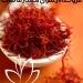 https://saffronghaenat.ir/buy-online-saffron-ala/
