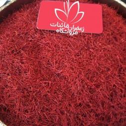 فروش ویژه زعفران برای رستوران ایرانی