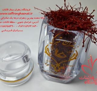 یک مثقال زعفران بسته بندی اطلسی