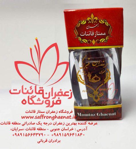 دو گرم زعفران بسته بندی اطلسی