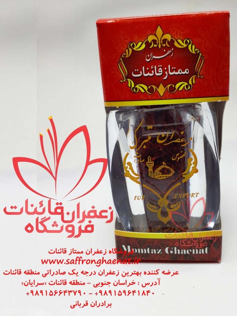 چهار گرم زعفران بسته بندی اطلسی