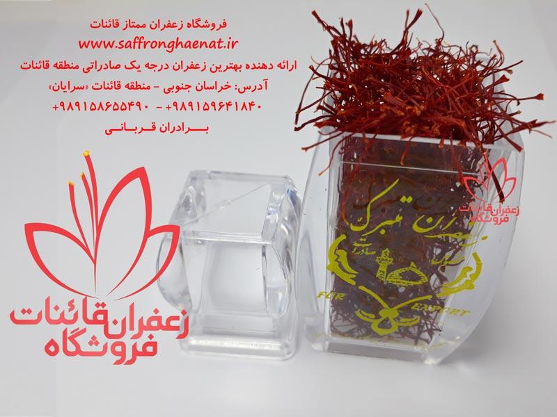 چهار گرم زعفران بسته بندی آذین
