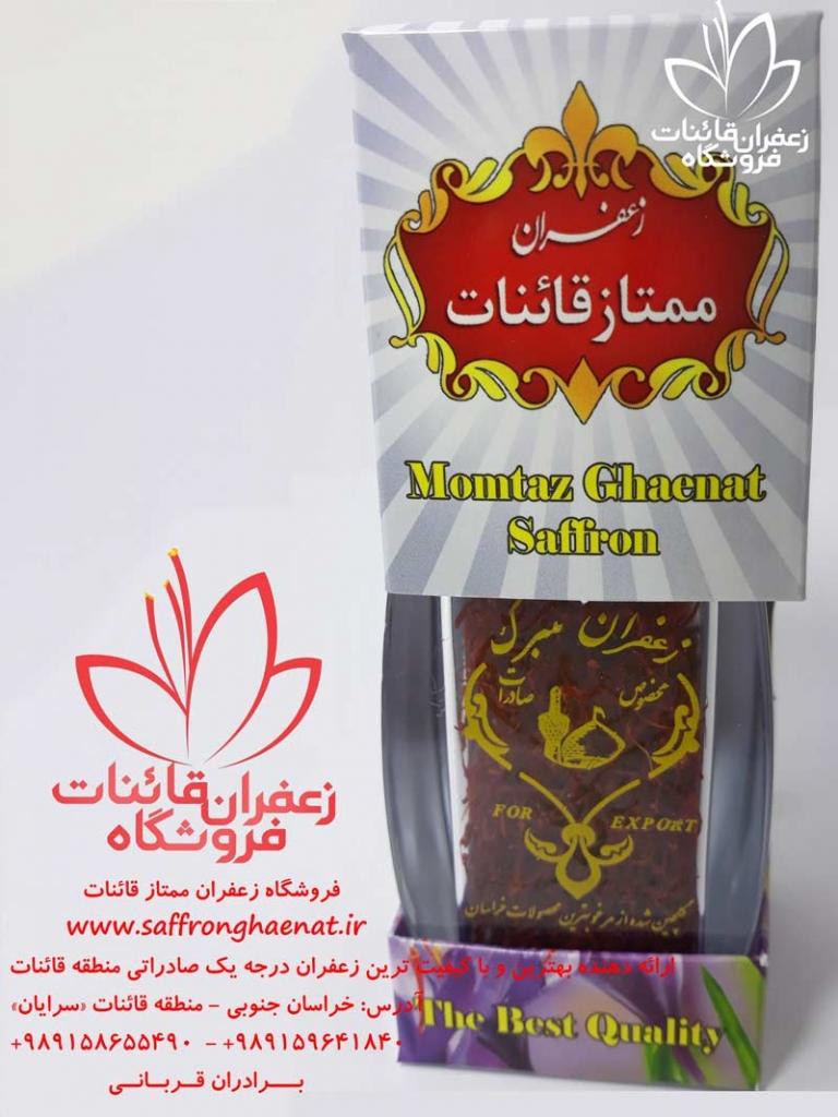 ۵ گرم زعفران بسته بندی آذین