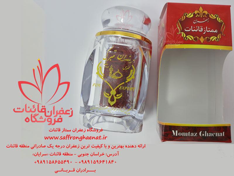 ۵ گرم زعفران بسته بندی اطلسی