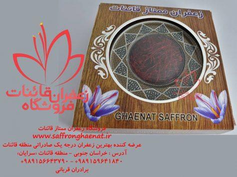 5 گرم زعفران خاتم جعبه کارتنی