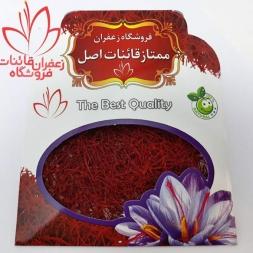 خرید زعفران قائنات مشهد