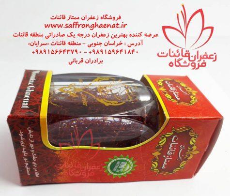 نیم مثقال زعفران