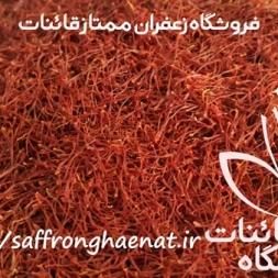 صادرات زعفران ایرانی به چین