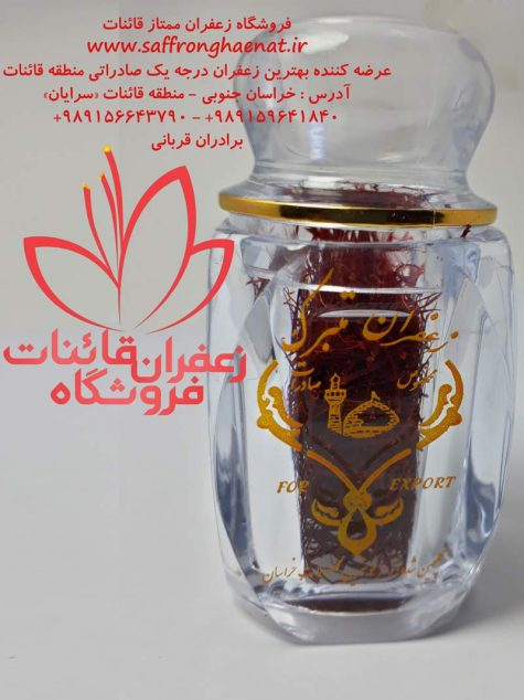 نیم مثقال زعفران بسته بندی اطلسی