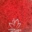 قیمت فروش زعفران قائنات در تهران