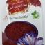 قیمت یک مثقال زعفران قائنات اصل