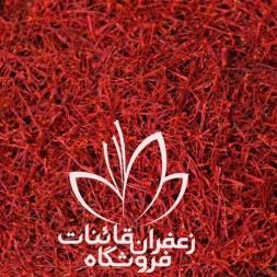 فروش زعفران به رستوران ها با قیمت ارزان