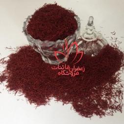 قیمت فروش زعفران قائنات در فارس