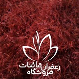 خرید زعفران برای رستوران در تهران