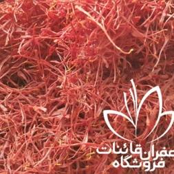 مرکز پخش زعفران قائنات در کشور