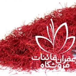 مرکز پخش زعفران قائنات در شیرینی پزی ها