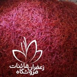 فروش اینترنتی زعفران قائنات اعلا