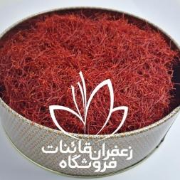 قیمت ۱۰۰ گرم زعفران اعلا و درجه یک قائنات