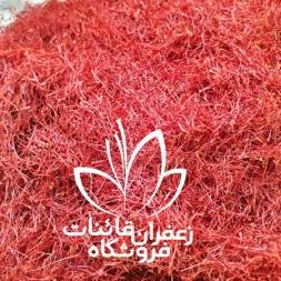قیمت هر کیلو زعفران درجه یک قائنات