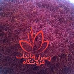 قیمت زعفران در ترکیه