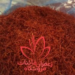 مرکز پخش زعفران در شیرینی پزی ها