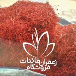فروش زعفران قائنات در شیراز